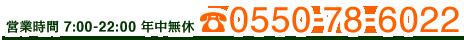 静岡県御殿場市にある【日比野電設】へのお問い合わせは0550-78-6022