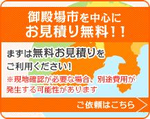 静岡県御殿場市にある【日比野電設】では御殿場市を中心にお見積り無料!!