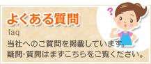 静岡県御殿場市にある【日比野電設株式会社】のよくある質問について