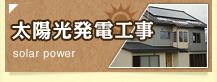 静岡県御殿場市にある【日比野電設】の太陽光発電工事について