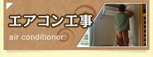 静岡県御殿場市にある【日比野電設株式会社】のエアコン工事について