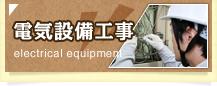 静岡県御殿場市にある【日比野電設】の電気設備工事について